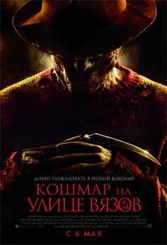 Кошмар на улице Вязов/ A Nightmare on Elm Street