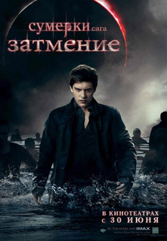 Сумерки. Сага. Затмение/ The Twilight Saga. Eclipse
