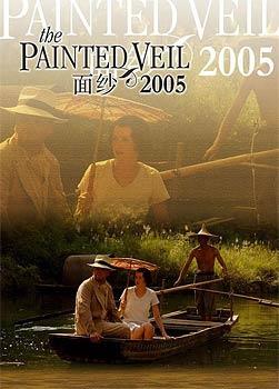 «Разрисованная вуаль» / «The Painted Veil»