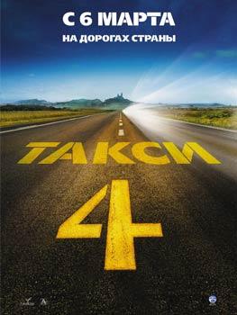 «Такси 4» / «T4xi»
