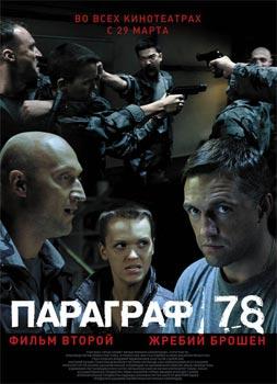«Параграф 78. Фильм второй»