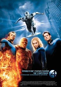 «Фантастическая четверка 2: Вторжение Серебряного Серфера» / «Fantastic Four: Rise of the Silver Surfer»