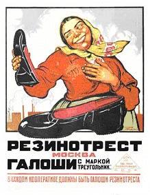 Калоши или галоши? (http://upload.wikimedia.org/wikipedia/ru/4/4e/%D0%93%D0%B0%D0%BB%D0%BE%D1%88%D0%B8.jpg)