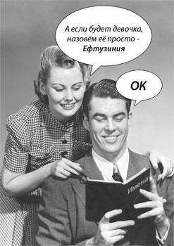 Выбираем имя, http://www.otkritoshnaya.ru/product/otkrytka-imja-dlja-devochki/