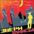 Исполнитель: Звери Альбом: Зверимиксы Год выпуска: 2005 Размер: 122 MB...