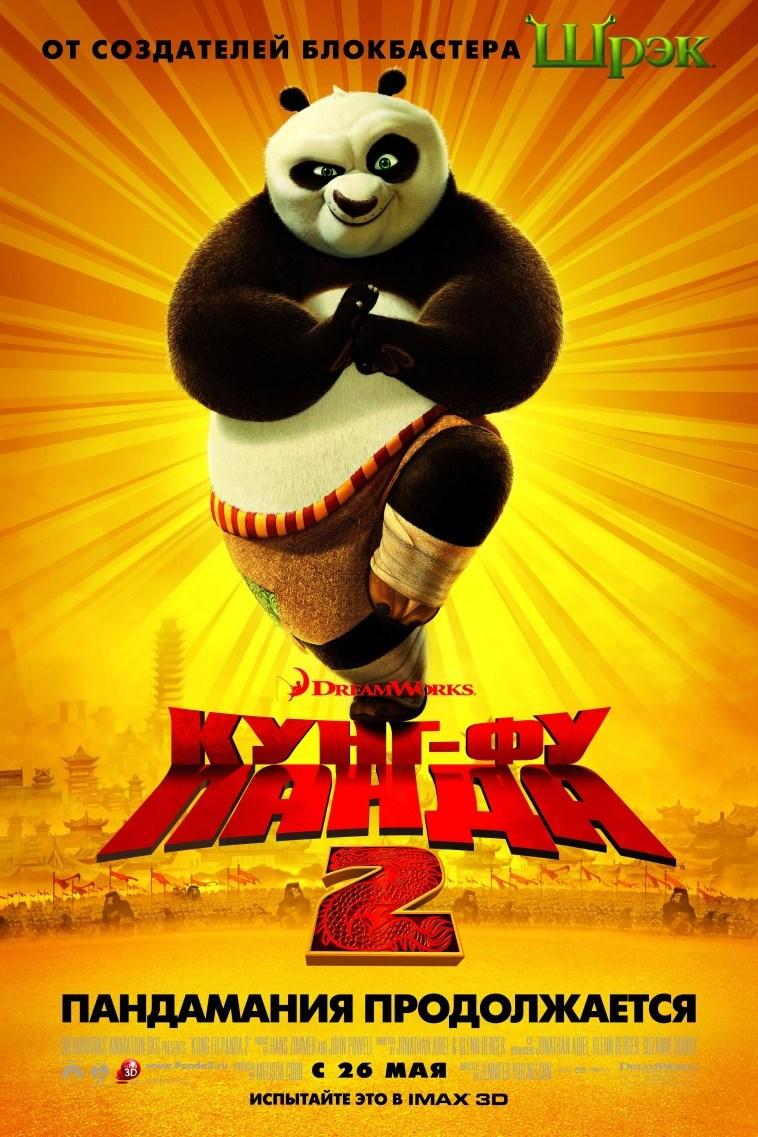 Кунг-фу панда 2 скачать с торрента бесплатно.