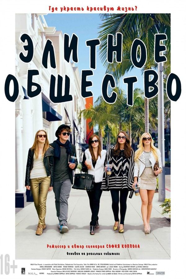 Постер фильма «Элитное общество»