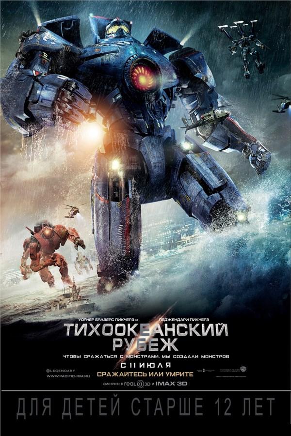 Постер фильма «Тихоокеанский рубеж»
