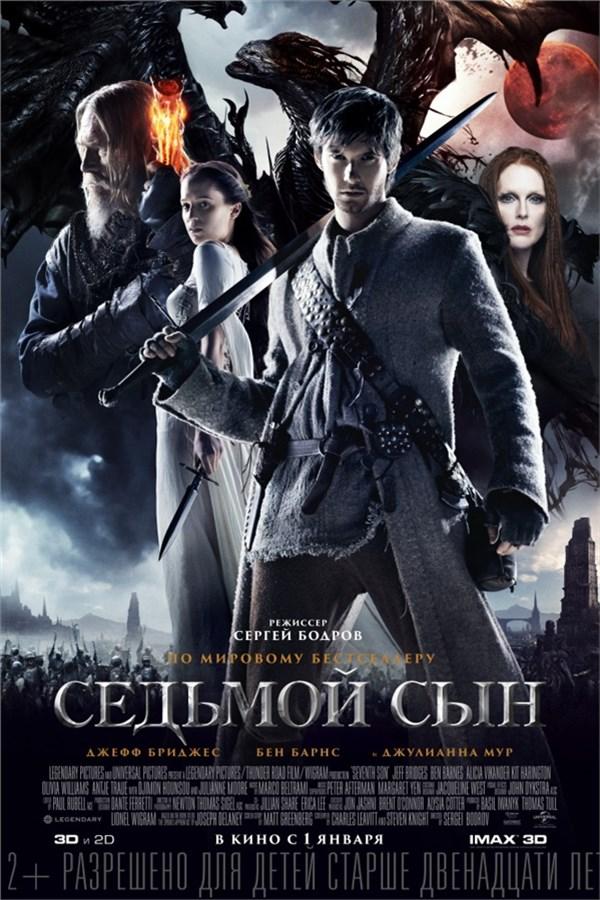Постер фильма «Седьмой сын»