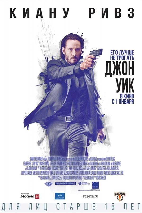 Постер фильма «Джон Уик»