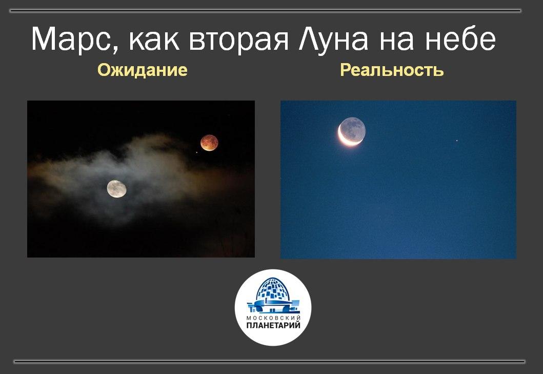 фото 2 луны на небе 27 августа 2016