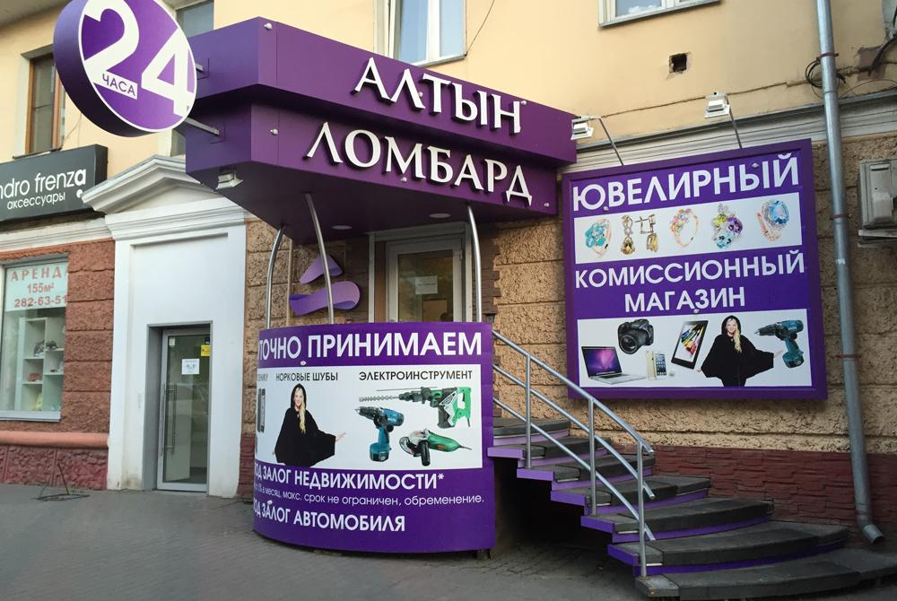 Деньги под залог золота в красноярске автосалон газ б у в москве