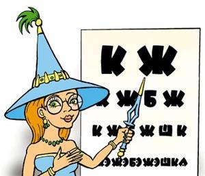 Окулист и офтальмолог (http://www.androsov.com/kindercorner/kbgfriends/wizard05.JPG)